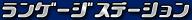 大阪でタイ語のことならTLSへ